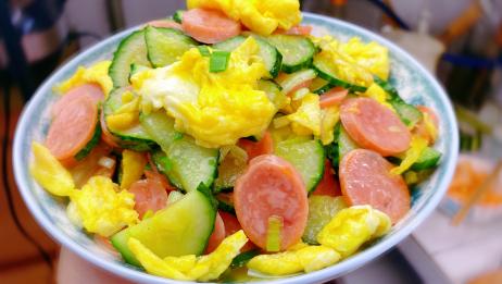低卡低脂的黄瓜火腿炒鸡蛋,高颜值高蛋白,好吃还不怕长胖