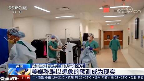 美国新冠肺炎死亡病例逼近20万,美媒称难以想象的预测成为现实