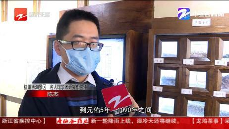 """杭州""""老市长""""苏东坡:曾用一剂药方救一方百姓"""