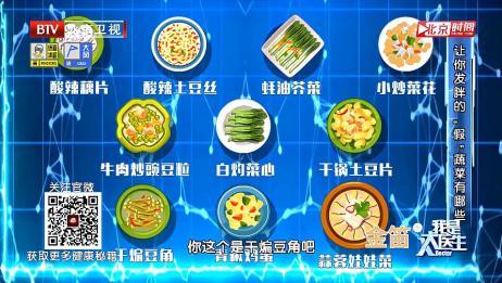 """北方菜肴中存陷阱!""""假""""蔬菜可能会让你发胖,专家为你揭秘"""