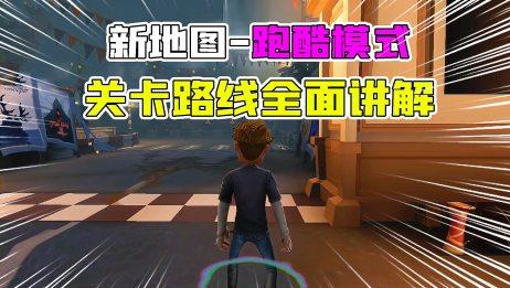 第五人格跑酷:来背图!新玩法关卡和路线全讲解!感觉难吗?