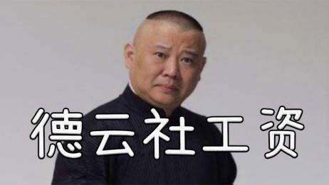 德云社:郭德纲公开演员工资,称没有亏待任何一个人,包括曹云金