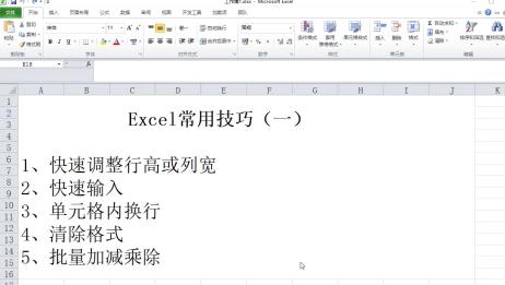 Excel实用技巧(一)