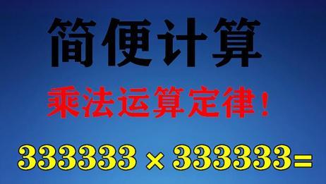333333×333333=?再大的数相乘,方法找对了,考试也是送分题!