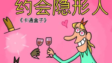 《卡通盒子系列》猜不到结局的约会意外——约会隐形人
