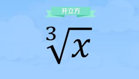 开立方:求一个数的立方根的运算方法