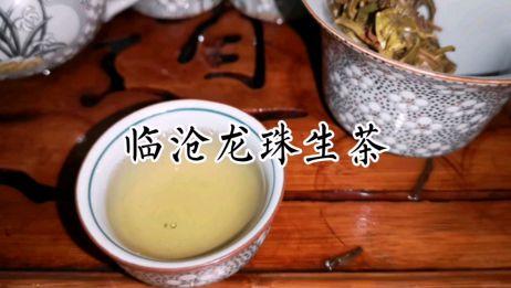 云南临沧名茶有哪些,你知道吗