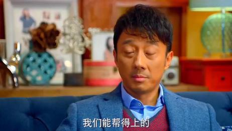中国式关系:赵立新这段演技爆棚,没想到他吃个黄瓜都能吃出演技