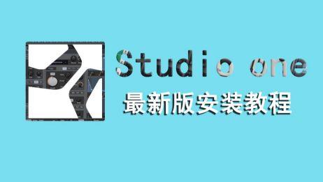 宿主软件studioone2020年最新版本安装教程