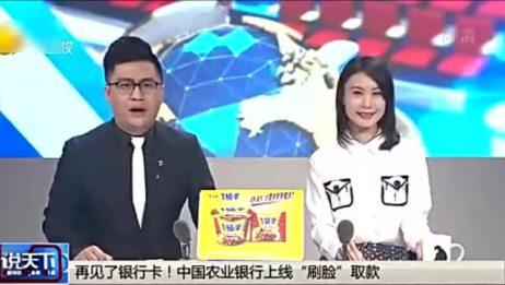 中国农业银行上线了,刷脸就能取款很方便