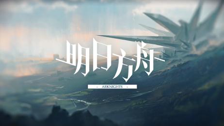 【明日方舟】游戏背景音乐合集 共107曲 已更新踏寻往昔之风(1P)