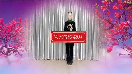 悦怿美舞蹈《火火的姑娘DJ》拍打健身操