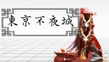 【MMD】模型测试·金丝雀旗袍巡音2.0『Tokio·funka』