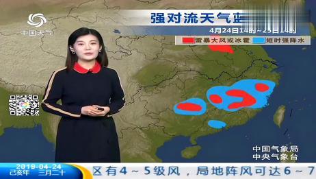 中央气象台:未来2天(4月2425号)全国天气预报,敬请收看!