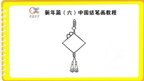 新年篇(六)中国结简笔画教程