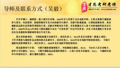 北京电影学院摄影学院摄影考研班