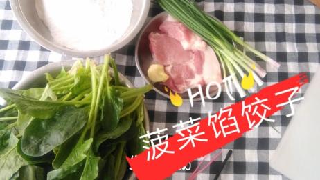 菠菜调馅做饺子,这样做更好吃