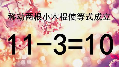 学霸来试试,113=10能成立?高难度奥数题,能很好的考验你智商