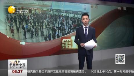 辽宁:2020年春运旅客发送量预计达5483万人次