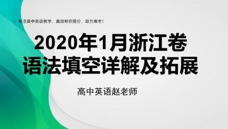 「语法填空」2020年1月浙江卷高考英语语法填空详解及拓展