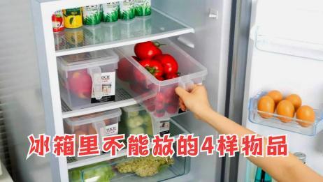 家里冰箱不能放这4种物品,我也是才了解,早些叮嘱家人,很重要