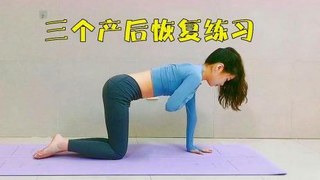 3个产后恢复运动,帮宝妈告别产后身材走形,快速恢复少女身材