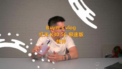 红米K30 5G极速版快评一份~