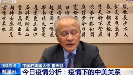 白岩松:您怎么看待有些美国政客说病毒来自武汉实验室?中国驻美国大使回应