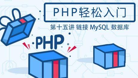 【第十五讲】PHP轻松入门  链接MySQL数据库