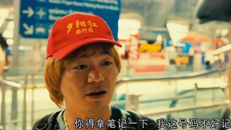 《人再囧途之泰囧》王宝:你得拿笔记一下,我这电话号码不好记!