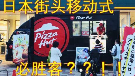 【日本美食记录vlog58】留学生带你体验移动必胜客—必胜客餐车试吃小号披萨