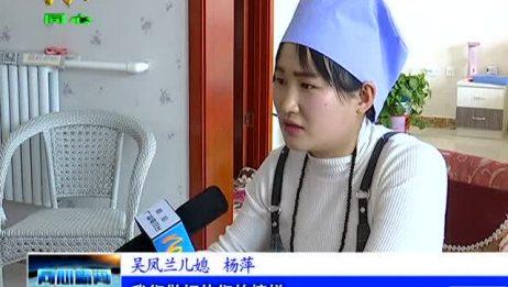 吴凤兰四代人
