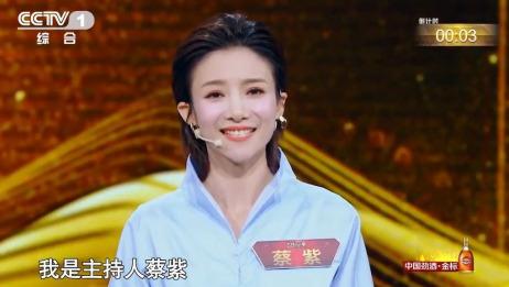 「主持人大赛」蔡紫夺冠最后高能三分钟,甜美笑容感染全场