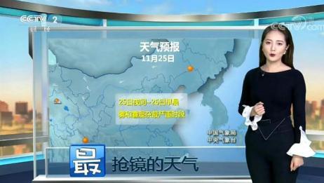 气象台:今明两天(24~25号)天气预报,全国雨雪稀少晴天为主!