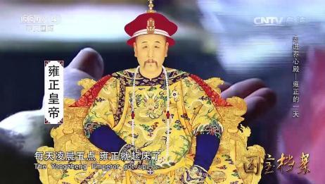 雍正皇帝居然被现代人们称为工作狂,竟然是这些原因