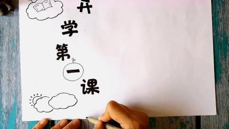 开学第一课手抄报小学,卡通可爱