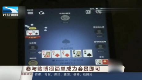 """网络赌博也是违法男子沉迷网络赌博 输了50万 网友带入""""坑"""""""