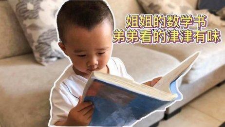 姐姐的数学书,弟弟看的津津有味,一会儿就看完了。