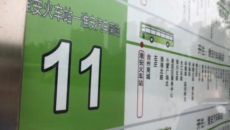 淮安公交11路(淮安汽车南站 — 淮安火车站)全程POV