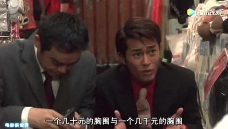 他俩为公司入职女性服装公司,逛遍全香港女性服装店.