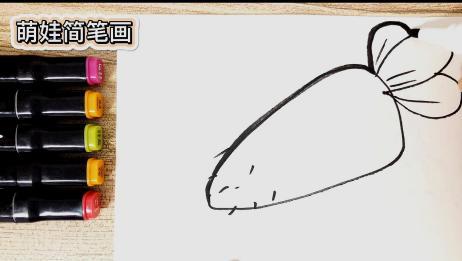 简笔画:画一个萝卜,收藏起来教孩子