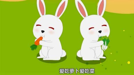 小白兔,白又白,两只耳朵竖起来