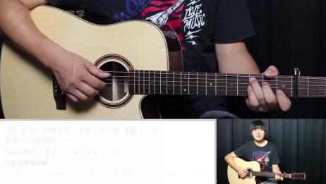 《那个女孩》酷音小伟吉他弹唱教学吉他自学教程