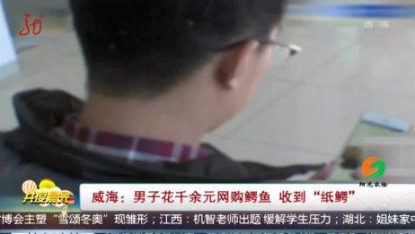 """威海:男子花千余元网购鳄鱼 收到""""纸鳄"""""""
