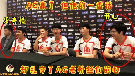 AG虽然赢了,但队长老帅的一番话,扎心粉丝们,教练的表情亮了