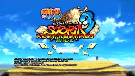 电脑里保存的火影究极风暴3的游戏, 美滋滋!