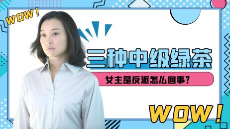 「阿侑」吐槽三种中级绿茶,最后明明是个大反派怎么还是女主?