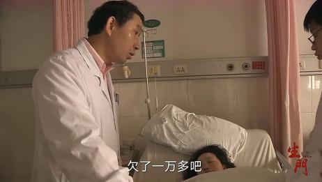 医院实录:病床上的患者欠治疗费用1万多,医生已经给了优惠政策