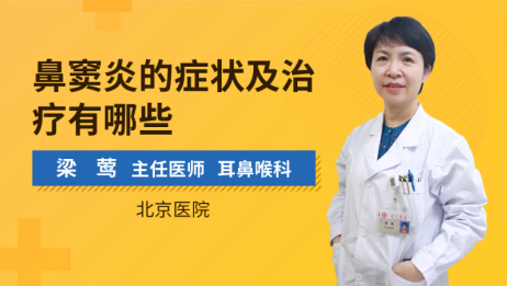 鼻窦炎的症状及治疗有哪些