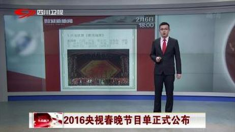 2016央视春晚节目单正式公布